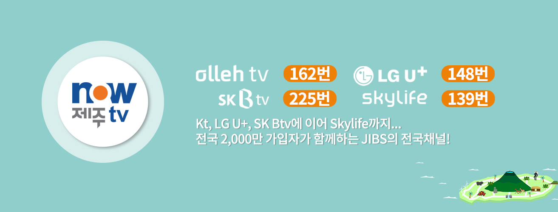 NOW제주TV
