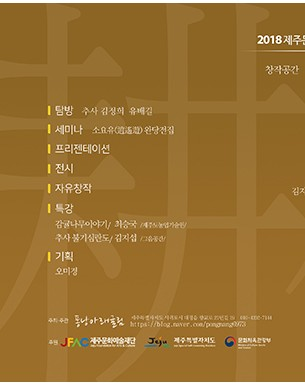 [아트캠프]  퐁낭아래귤림 아트캠프 일자: 2018.10.04 ~ 10.13장소: 퐁낭아래 귤림주최 :퐁낭아래귤림주관: 퐁낭아래귤림문의: 01042027144