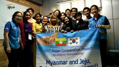 제주평화봉사단, 밍글라바 미얀마 미얀바편 5부