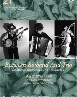 """[공연] 허 진 초청공연 """"Between Bigband And Trio"""" 일자: 2019.04.21시간: 17시00분장소: 서귀포문화빳데리충전소입장료: 티켓 현매 15,000원 / 예매 10,000원문의:064-738-5855참여: 허진, 소니아, 류인기"""