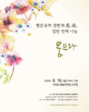 [공연] 현은숙의 건반위 은파 열한 번째 나눔 - 움트다 일자: 2019.06.16시간: 19시30분장소: 서귀포 예술의전당문의:064-733-3516