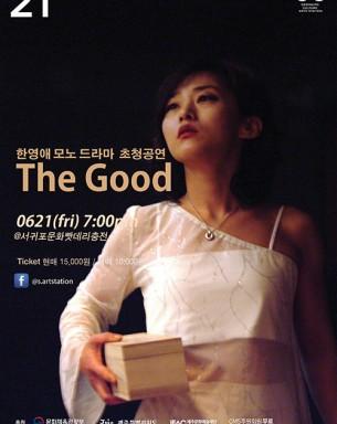 """[공연] 한영애의 모노드라마 """"The Good"""" 일자: 2019.06.21시간: 19:00티켓: 현매 15,000원 / 예매 10,000원장소: 서귀포문화빳데리충전소문의:064-738-5855"""