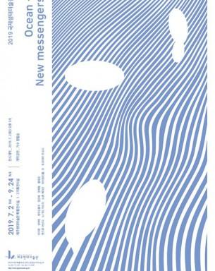 [전시] 2019 국제생태미술전 Ocean - New messengers 일자: 2019.07.02 ~ 2019.09.24장소: 제주현대미술관 특별전시실문의:064-710-7801