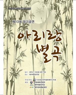 [공연] 아리랑별곡 일자: 2019.07.20시간: 19시 30분 ~ 20시 30분장소: 제주해변공연장문의:064-759-3888