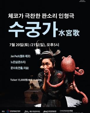 """[연극] 체코가 사랑한 한국의 판소리 인형극 """"수궁가"""" 일자: 2019.07.20 ~ 07.21시간: 17시 00분입장료: 15,000원 / 예매 10,000원장소: 서귀포문화빳데리충전소문의:064-738-5855"""
