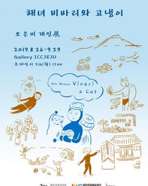[전시] 해녀 비바리와 고냉이 일자: 2019.08.26 ~ 09.29장소: 제주국제컨벤션센터문의:064-735-1000