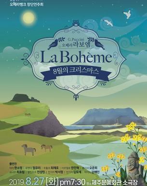 [공연] 오페라 라보엠