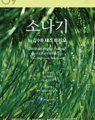 """[공연] 김수하 트리오 초청공연 """"소나기"""" 일자: 2019.08.09시간: 19:00장소: 서귀포문화빳데리충전소문의:064-738-5855"""