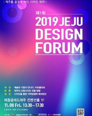 [포럼] 제1회 제주 디자인포럼 [2019 Jeju Design Forum] 일자: 2019.11.08시간: 13:30 ~ 17:30장소: 메종글래드 제주 컨벤션홀 1F 문의: 064-722-3288