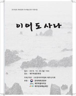 [공연] 이어도사나 일자: 2019.10.20시간: 19:00장소: 제주학생문화원 문의: 064-759-3888