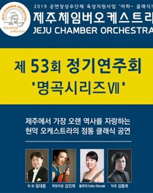 [공연] 제53회 정기연주회