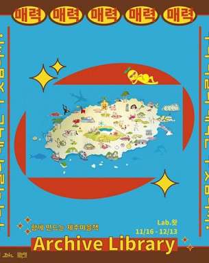 [전시] Lab.왓, 함께 만드는 제주마을책 [archive library] 전시 일자: 2019.11.19 ~ 12.13시간: 10:00 ~ 01:00장소: 커피파인더문의: 064-755-0055