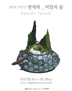 [전시] 비밀의 숲 - 변세희 개인전 일자: 2019.12.1 ~ 12.31장소: 제주문화예술재단문의: 010-8947-0318