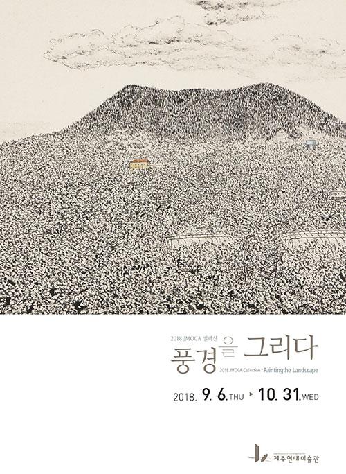 [전시회] 2018 JMOCA 컬렉션 : 풍경을 그리다 일자: 2018.09.06 ~ 10.31장소: 제주현대미술관문의: 064-710-7801개요제주현대미술관은 2018년 9월 6일부터 10월 31일까지 소장품의 성격과 수집 방향을 보여주는 전시인 <2018 JMOCA 컬렉션 : 풍경을 그리다>를 개최한다. 이 전시는 작품을 통해 제주 자연에 대한 관심을 환기하며 제주 자연 환경의 변화 속에서 조화로운 미를 발견하는데 관심을 두고자 했던 예술가들을 주목하고, 제주 자연과 함께 하는 삶을 조명해 보고자 마련하였다. 풍경의 아름다움과 숭고함은 시대를 불문하고 많은 예술가의 소재로 사용되어 왔다. 또한, 풍경은 동.서양을 막론하고 예술가들에게 무궁무진한 영감의 원천이자, 극변하고 있는 현대화의 흐름속에 자연의 숨결을 그대로 품고 있어 예술가들에게 끊임없는 관심의 대상이었다.이번 전시의 참여 작가들은 단순히 제주 풍경을 관찰하는 것만이 아니라 작품 속에 감정을 담아 단순한 재현을 넘어 자신들만의 새로운 방식으로 제주 풍경을 재해석하고 있다. 본래 동양에 있어 풍경화를 그린다는 것은 자연을 객관적으로 재현하는 것이 아닌 자연의 올바른 이치를 확인한다는 뜻이 내포되어 있다. 이는 서양의 인상파의 화풍으로 빛을 추구하여 색채를 표현한다는 논리와는 다른 차원으로서 동양 특유의 자연에 대한 애정과 자연관을 번영하는 것이라 할 수 있다. 반면에 서양에서는 실제 자연관찰을 토대로 한 순수 풍경화가 등장한 것은 19세기 이후다. 그 이전까지 풍경은 종교화나 역사화의 배경에 지나지 않았으면 실재하는 자연이라기보다는 관념적으로 이상화 된 자연이었다.<2018 JMOCA 컬렉션 : 풍경을 그리다>는 제주 자연 경치를 보고 그린 풍경 작업을 중심으로 풍경을 대하는 작가들의 다양한 시각과 태도 그리고 일련의 풍경 작업을 통해 발현되는 현대미술의 양상을 함께 살펴보고자 한다. 이를 통해 풍경이라는 포괄적인 주제가 어떻게 작가적 모색의 과정을 거치며 독창적인 결과물로 나타나는 지를 알 수 있는 계기가 되길 기대한다.