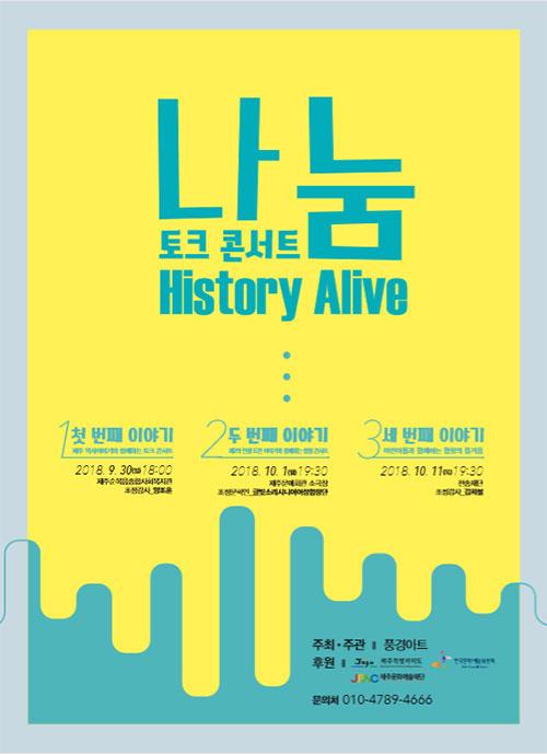 [콘서트] 나눔 토크콘서트 History Alive 일자: 2018.09.30 ~ 10.11시간: 19:30주최: 풍경아트주관: 풍경아트문의: 01047894666
